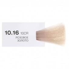 KZ Крем-краска 10,16 Розовое золото 100 мл....